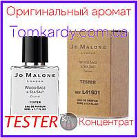 Духи Jo Malone Wood Sage & Sea Salt [Tester Концентрат] 50 ml. Джо Малон Вуд сейдж энд си солт (Тестер) 50 мл.