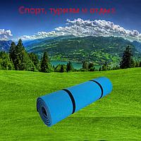 Каремат, коврик туристический двухслойный теплоизоляционный 1800х600х12 мм для занятий спортом
