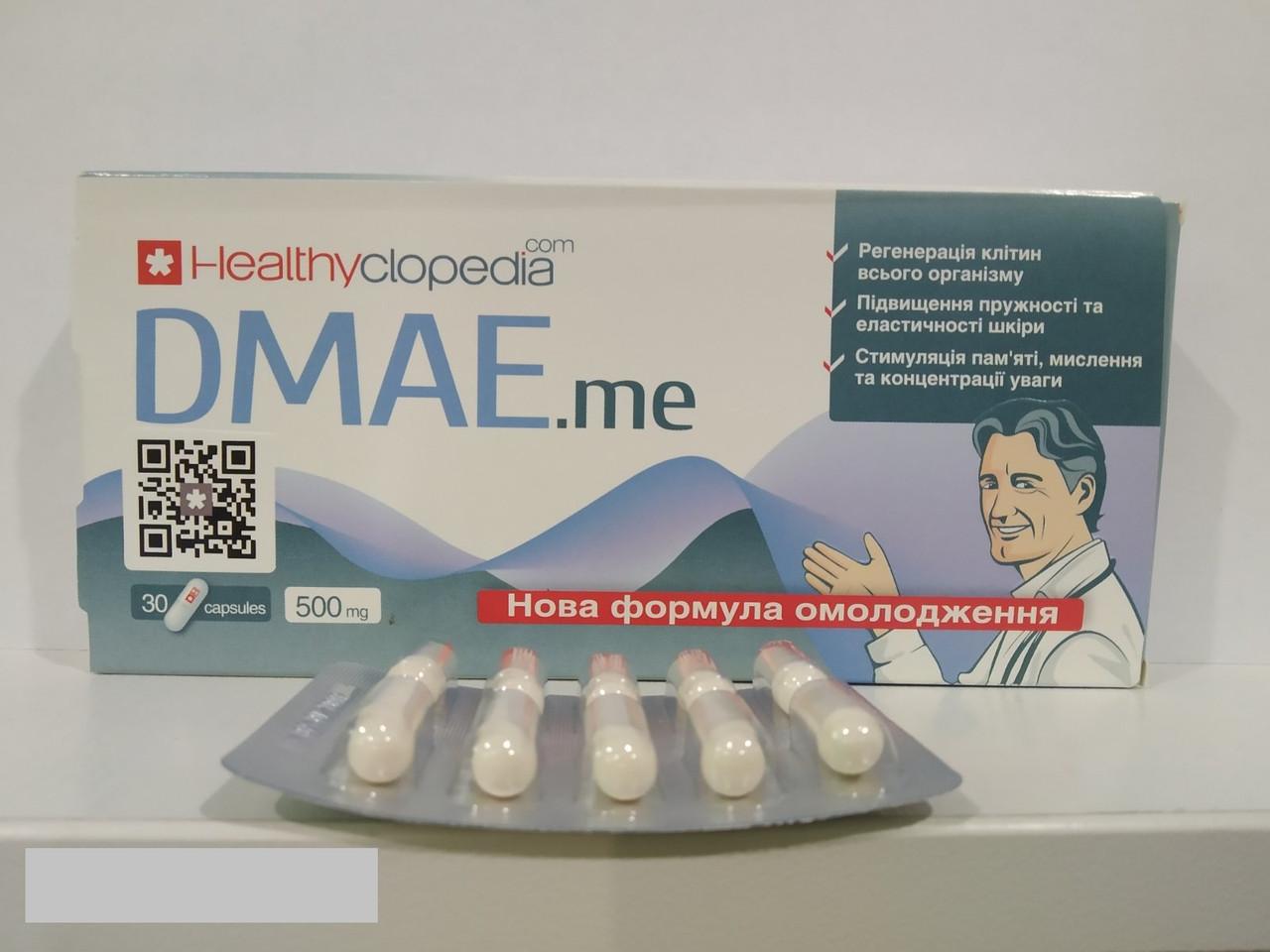 Биодобавка DMAE.me новая формула омоложения с видимым косметическим эффектом 30 капсул HEALTHYCLOPEDIA
