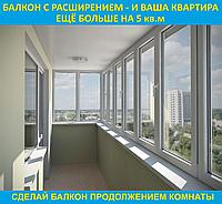 БАЛКОН С РАСШИРЕНИЕМ - И ВАША КВАРТИРА ЕЩЁ БОЛЬШЕ НА 5 кв.м