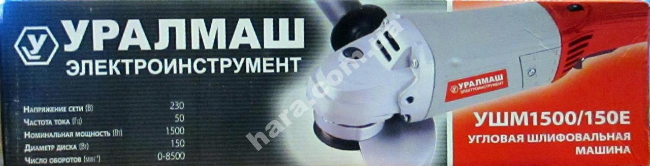 Болгарка Уралмаш 150 (регулятор оборотов)