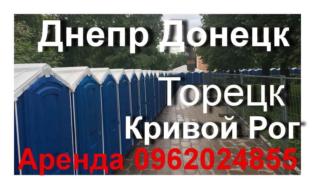 Оренда Біотуалетів для заходів в Дніпрі, Кам'янському, Кривому Розі, Донецька область