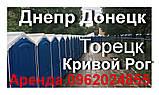 Аренда Биотуалетов для мероприятий в Днепре, Каменском, Кривом Роге, Донецкая область+, фото 2