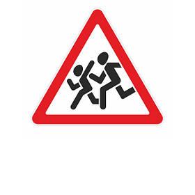 Дорожные знаки, знаки аварийной остановки