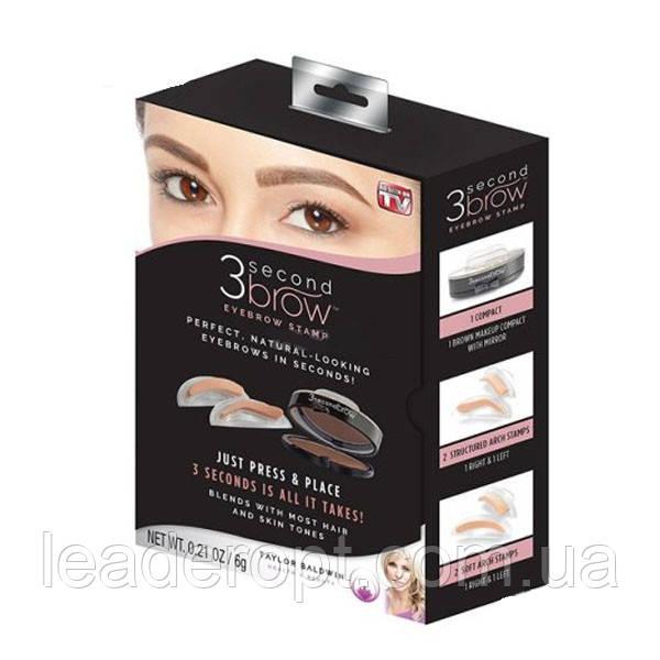 Штампы для макияжа бровей 3 Second Brow