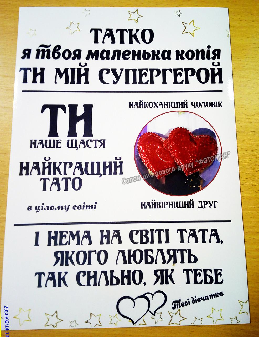 Постер чоловікові магнит 20х30