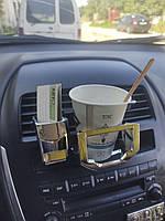 Подстаканник для авто и подставка под канцелярские мелочи на решетку обдува, диффузор