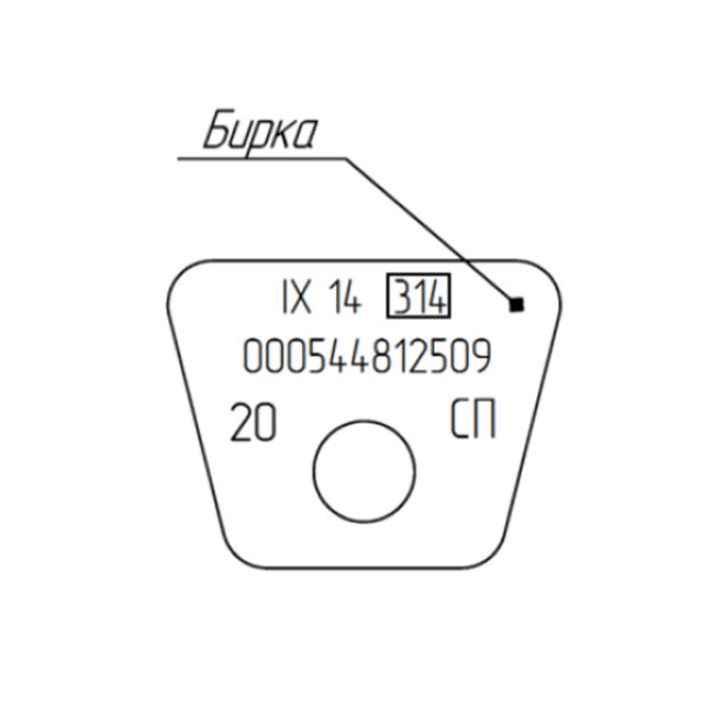 Бирка роликовой буксы 100.10.008-0