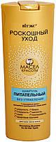 Шампунь питательный Без Утяжеления для всех типов волос Роскошный уход - 7 масел красоты Витекс