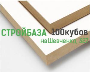 МДФ ламинированная двухсторонняя белая 2620Х2070Х19 ММ KRONOSPAN