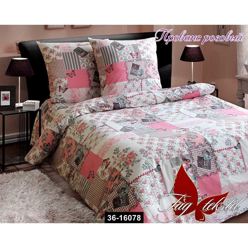 Комплект постельного белья Прованс розовый, 36-16078