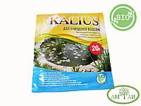 Биопрепарат Kalius для очистки водоемов 20г на 10м3