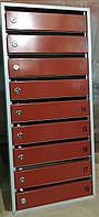 Ящик почтовый металлический  на 10 квартир (цена за 1 ячейку. дверцу)