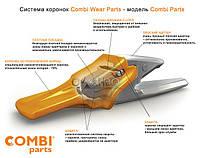 Система коронок Combi Wear Parts - модель CombiParts