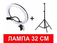 Кольцевая лампа Ultra 32 см с высоким штативом