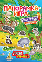 Панорамка-игра. Дикие животные Котятова Н.И.
