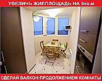 БАЛКОН С РАСШИРЕНИЕМ, КАК ПРОДОЛЖЕНИЕ КОМНАТЫ + 5 кв.м
