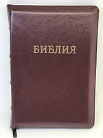 Библия в кожаном переплете с молнией, синодальный перевод, на русском языке, книги Священного Писания.