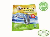 Биопрепарат Kalius для прочистки труб 20г на 5м трубы