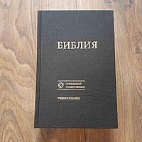 Русская Библия с крупным шрифтом, современный перевод учебное издание, христианская литература (каноническая)