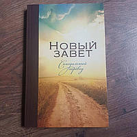 Библия Новый завет, мягкий переплет, синодальный перевод, христианская религиозная литература (каноническая)