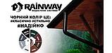 Хомут для трубы 110 мм металлический коричневый 130/100 RainWay, фото 9