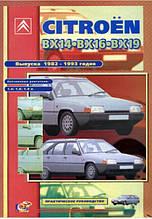 CITROEN BX 14 • BX 16 • BX 19   Модели 1982 - 1993 гг.  Руководство по ремонту и обслуживанию