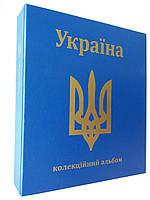 Альбом-каталог для разменных монет Украины с 1992г. (синий) тип 2