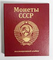 Альбом-каталог для разменных монет РСФСР, СССР 1921-1957гг.
