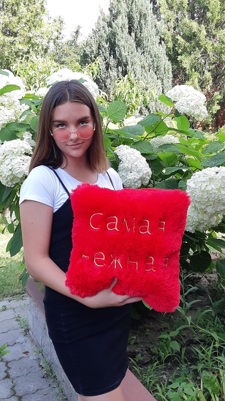 Мягкая меховая декоративная подушка с надписью  самая нежная
