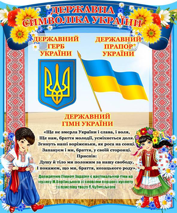 Державна символіка України NK_301_60x72 см