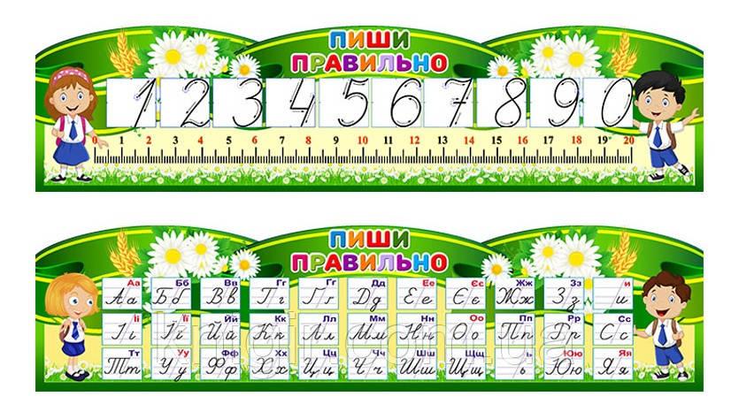 Пиши правильно Алфавит+Цифры РУС30*120 см
