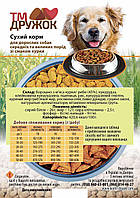 Собачий сухой  корм для средних и крупных пород