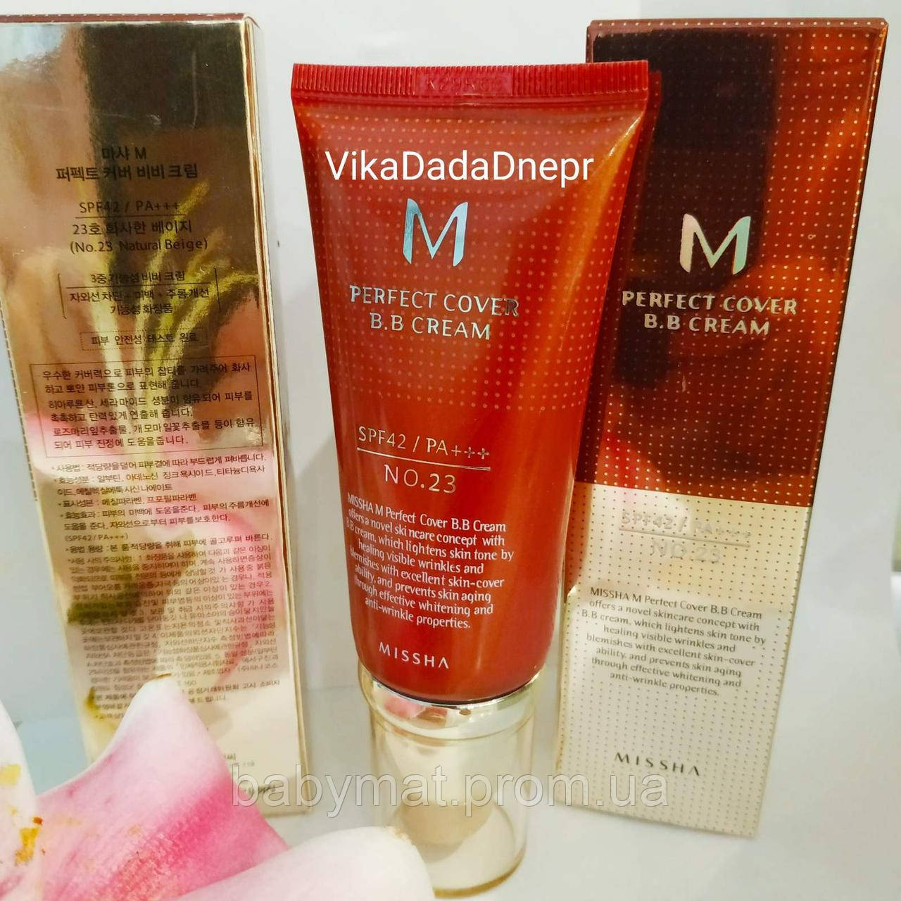 ББ крем MISSHA M Perfect Cover BB Cream SPF42/PA+++, тон 23 Natural Beige , 50 мл
