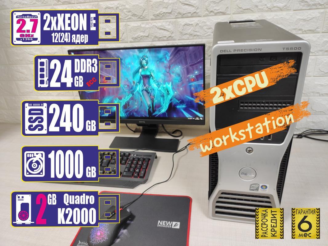 Двухпроцессорная рабочая станция DELL T5500 2 x XEON Е5645/24Gb/SSD240Gb + HDD1TB/ Quadro K2000 2GB 24 потока!