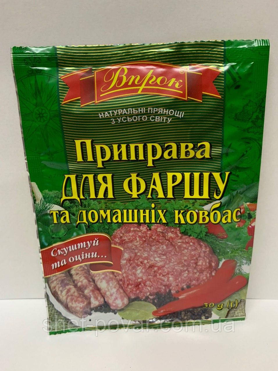 Приправа «Для фарша и домашних колбас» 30 гр. ТМ «Впрок»