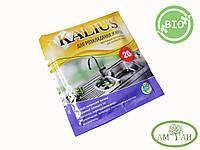 Биопрепарат Kalius для разложения жиров 20г на 5м трубы
