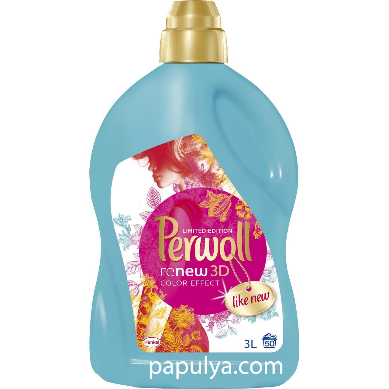 Гель для стирки Perwoll ReNew Limited Edition Color, 3л