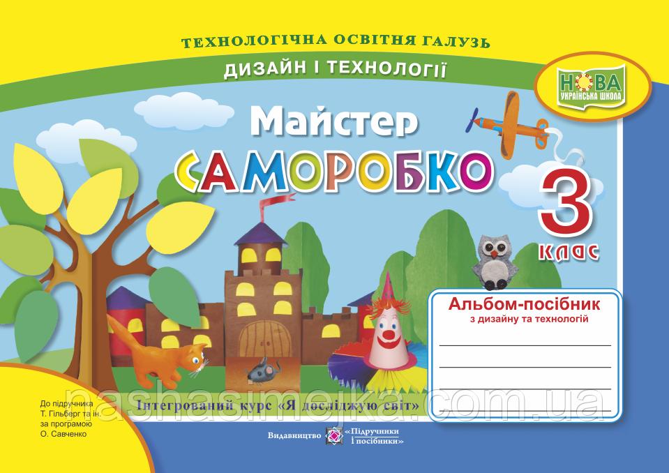 НУШ Майстер Саморобко : альбом-посібник з дизайну і технологій. 3 клас (ПіП)