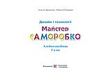 НУШ Майстер Саморобко : альбом-посібник з дизайну і технологій. 3 клас (ПіП), фото 2