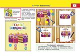 НУШ Майстер Саморобко : альбом-посібник з дизайну і технологій. 3 клас (ПіП), фото 3