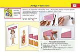 НУШ Майстер Саморобко : альбом-посібник з дизайну і технологій. 3 клас (ПіП), фото 5