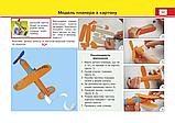 НУШ Майстер Саморобко : альбом-посібник з дизайну і технологій. 3 клас (ПіП), фото 8