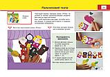 НУШ Майстер Саморобко : альбом-посібник з дизайну і технологій. 3 клас (ПіП), фото 7