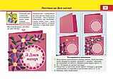НУШ Майстер Саморобко : альбом-посібник з дизайну і технологій. 3 клас (ПіП), фото 9