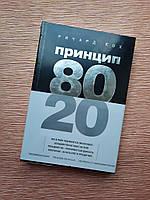 Кох Принцип 80/20