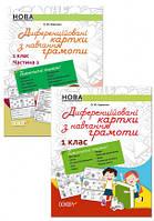 НУШ Диференційовані картки з навчання грамоти. 1 клас.