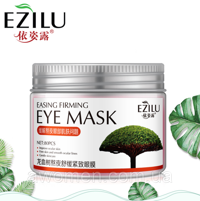 Уценка! Патчи успокаивающие Ezilu Anti-Aging Firmining Eye Mask с экстрактом драцены 80 штук (не герметично!)
