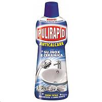 Средство против известкового налета Pulirapid Anticalcare, 500 мл