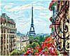 "Картина по номерам 5495 ""Эйфелева башня"" 40х50см, набор краски акрил, кисть -3шт"